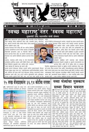 Weekly Mumbai Juganu Times (साप्ताहिक - मुंबई जुगनू टाईम्स) - संपादक: सीताराम कांबळे - July 12, 2016