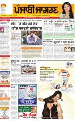 Moga/Faridkot/Muktsar : Punjabi jagran News : 14th July 2016 - Read on ipad, iphone, smart phone and tablets.