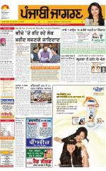 Amritsar : Punjabi jagran News : 14th July 2016 - Read on ipad, iphone, smart phone and tablets.