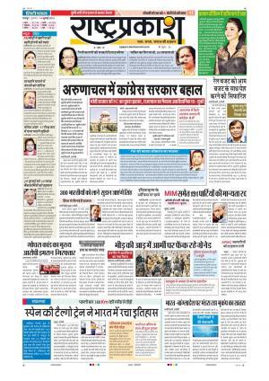 14th July Rashtraprakash - Read on ipad, iphone, smart phone and tablets.