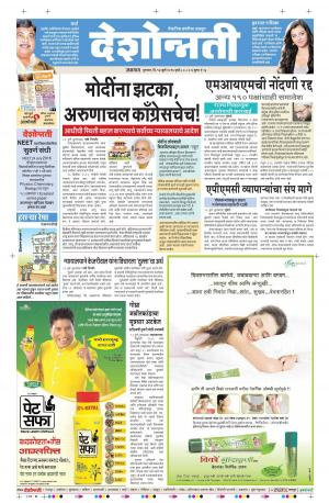 14th July Jalgaon - Read on ipad, iphone, smart phone and tablets.