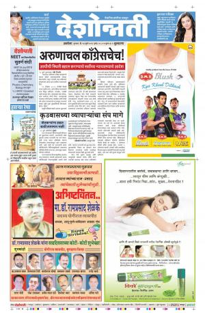 14th July Buldhana - Read on ipad, iphone, smart phone and tablets.