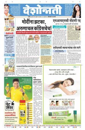 14th July Hingoli Parbhani - Read on ipad, iphone, smart phone and tablets.
