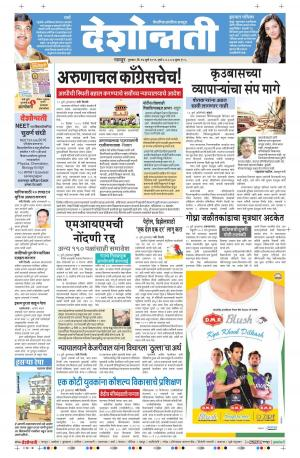14th July Chandrapur - Read on ipad, iphone, smart phone and tablets.