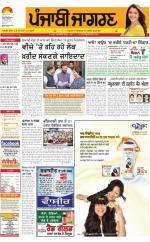 Jalandhar : Punjabi jagran News : 14th July 2016 - Read on ipad, iphone, smart phone and tablets.