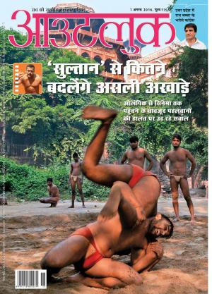 Outlook Hindi, 1 August 2016