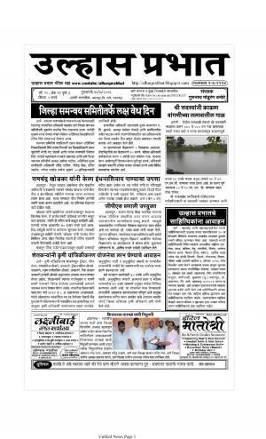 Weekly Ulhas Prabhat (साप्ताहिक उल्हास प्रभात) - संपादक: गुरुनाथ बनोटे (ठाणे) - July 13, 2016