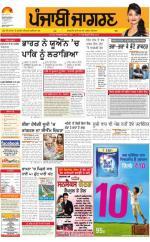 Sangrur\Barnala  : Punjabi jagran News : 15th July 2016 - Read on ipad, iphone, smart phone and tablets.