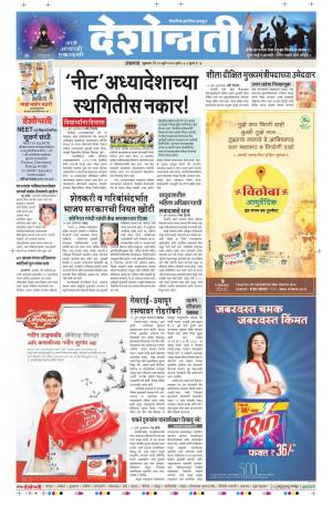 15th July Jalgaon - Read on ipad, iphone, smart phone and tablets.
