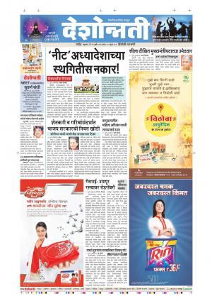 15th July Hingoli Parbhani - Read on ipad, iphone, smart phone and tablets.