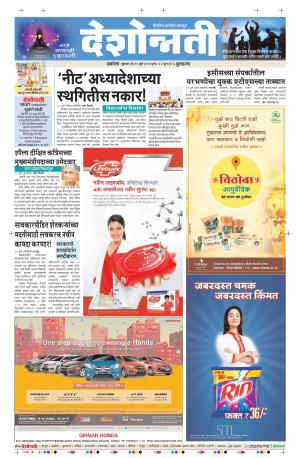 15th July Buldhana - Read on ipad, iphone, smart phone and tablets.