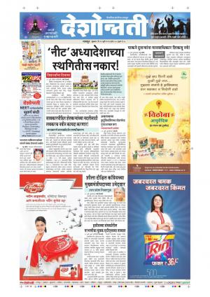 15th July Nagpur - Read on ipad, iphone, smart phone and tablets.