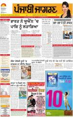Jalandhar  : Punjabi jagran News : 15th July 2016 - Read on ipad, iphone, smart phone and tablets.