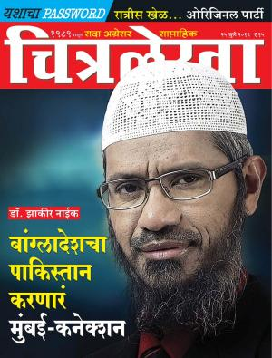 Chitralekha Marathi - July 25, 2016 - Read on ipad, iphone, smart phone and tablets.