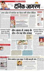 Jagran Hindi जागरण