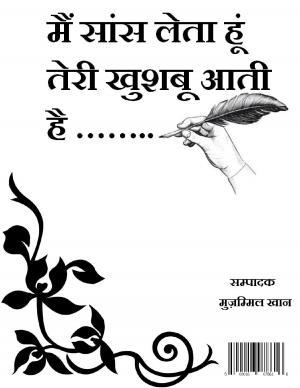 Mai Saans Leta Hun Teri Khushbu Aati Hai - Read on ipad, iphone, smart phone and tablets.