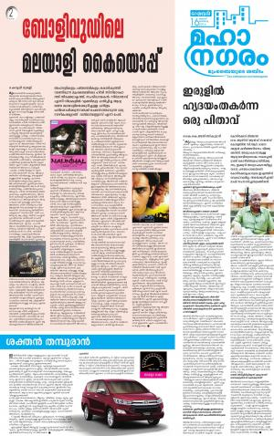 Mahanagaram - Read on ipad, iphone, smart phone and tablets.