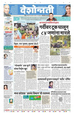 16th July Hingoli Parbhani - Read on ipad, iphone, smart phone and tablets.