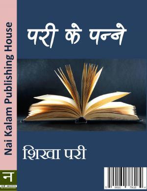 Pari Ke Panne - Read on ipad, iphone, smart phone and tablets.