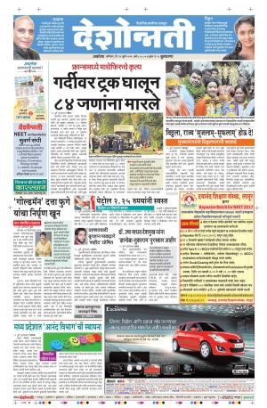 16th July Buldhana - Read on ipad, iphone, smart phone and tablets.