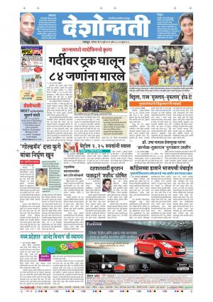 16th July Nagpur - Read on ipad, iphone, smart phone and tablets.