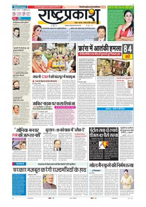 16th July Rashtraprakash - Read on ipad, iphone, smart phone and tablets.