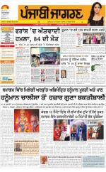 Ludhiana: Punjabi jagran News : 16th July 2016 - Read on ipad, iphone, smart phone and tablets.