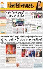Jagraon: Punjabi jagran News : 16th July 2016 - Read on ipad, iphone, smart phone and tablets.