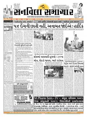 Sunvilla Samachar Daily Date : 16-07-2016