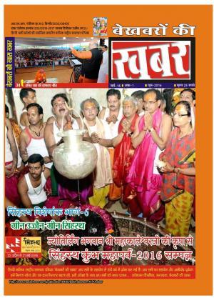 Bekhabaron Ki Khabar June 2016 - Read on ipad, iphone, smart phone and tablets.