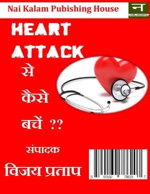 Heart Attack Se Kaise Bache - Read on ipad, iphone, smart phone and tablets.