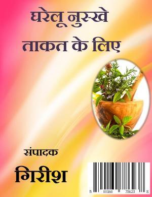 Gharelu Nuskhe Taakat Ke Liye - Read on ipad, iphone, smart phone and tablets.