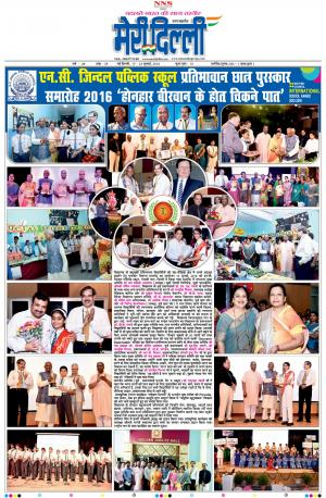 (Issue_29), 17 - 23 July_2016