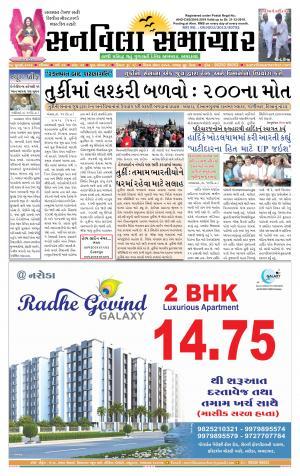Sunvilla Samachar Daily Date : 17-07-2016