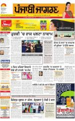 Moga/Faridkot/Muktsar  : Punjabi jagran News : 17th July 2016 - Read on ipad, iphone, smart phone and tablets.