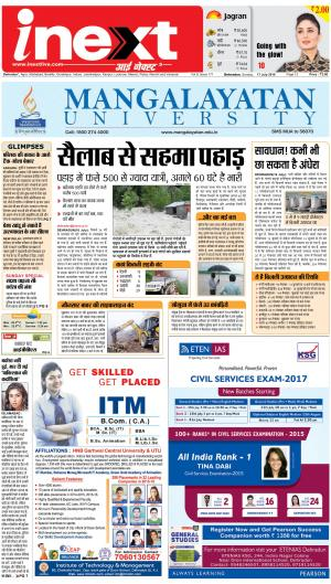 17-07-16 - Read on ipad, iphone, smart phone and tablets.
