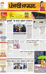 Amritsar  : Punjabi jagran News : 17th July 2016 - Read on ipad, iphone, smart phone and tablets.