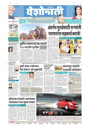 17th July Buldhana - Read on ipad, iphone, smart phone and tablets.