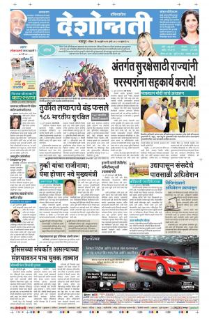 17th July Chandrapur - Read on ipad, iphone, smart phone and tablets.