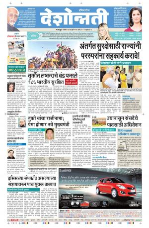 17th July Nagpur - Read on ipad, iphone, smart phone and tablets.