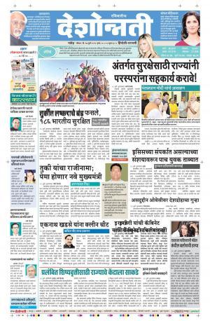 17th July Hingoli Parbhani - Read on ipad, iphone, smart phone and tablets.