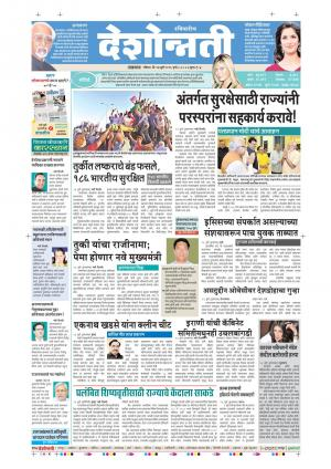 17th July Jalgaon - Read on ipad, iphone, smart phone and tablets.
