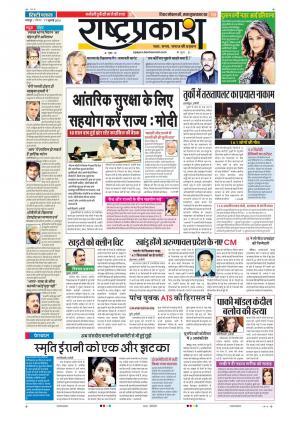 17th July Rashtraprakash - Read on ipad, iphone, smart phone and tablets.