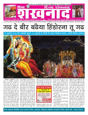 Divya Shankhnaad - Read on ipad, iphone, smart phone and tablets.