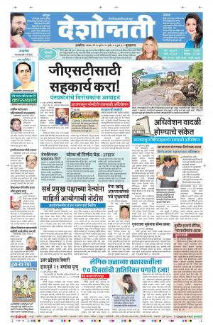 18th July Buldhana - Read on ipad, iphone, smart phone and tablets.