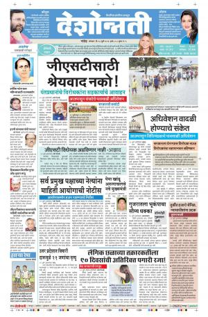 18th July Nanded - Read on ipad, iphone, smart phone and tablets.
