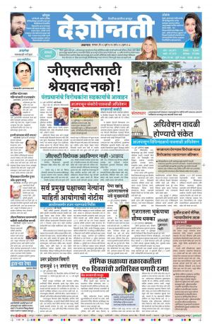 18th July Jalgaon - Read on ipad, iphone, smart phone and tablets.