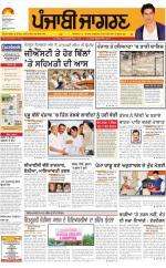 Jalandhar : Punjabi jagran News : 18th July 2016 - Read on ipad, iphone, smart phone and tablets.