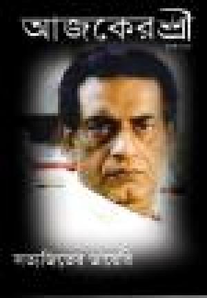 Aajker Shree (আজকের শ্রী) - Read on ipad, iphone, smart phone and tablets.