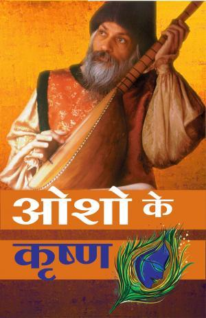 Osho ke Krishna - Read on ipad, iphone, smart phone and tablets.
